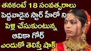 Download తనకంటే 18 సంవత్సరాలు పెద్దవాడైన స్టార్ హీరో ని పెళ్లి చేసుకుంటున్న అవికాగోర్ #9Roses Media Video