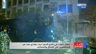Download لبنان ينتفض - تحركات يوم 14/1/2020 في المناطق اللبنانية - الجزء العاشر Video