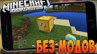 Download НОВЫЙ СКРЫТЫЙ БЛОК В Minecraft PE 1.1.0 - 1.2 - КАК ПОЛУЧИТЬ/НАЙТИ СКРЫТЫЙ БЛОК Video
