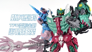 Download 【评头论足】TFC Transformers Piranacon变形金刚 海底狂魔 合体组合 Video
