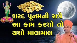 Download શરદ પૂનમની રાત્રે આ કામ કરશો તો થશો માલામાલ u do this on the Night of Sharad Poonam, u will be Rich Video