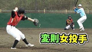 Download 【女子野球】軟式日本一を目指す変則投手と対決した結果・・ Video