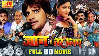 Download JAAN TERE LIYE ( जान तेरे लिए ) - New Bhojpuri Full Movie 2018 - Rakesh Mishra, Subhi Sharma Video