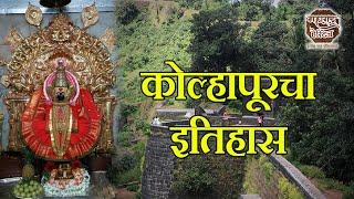 Download कोल्हापूरचा इतिहास   History of Kolhapur Video