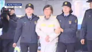 Download 朴 구속되면 최순실과 같은 '서울구치소' Video