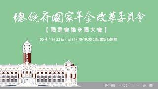 Download 「總統府國家年金改革委員會」國是會議全國大會(分組報告及閉幕) Video
