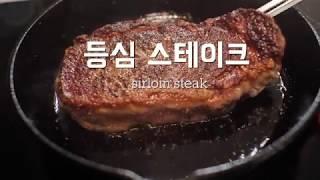 Download 등심스테이크 굽는법 (How to cook the perfect steak)   나도한끼 Video