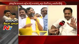 Download Minister Amarnath Reddy Face to Face over Nandyal Campaign || TDP || #Nandyalbyelection || NTV Video