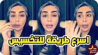 Download شيماء علي - طريقة تخسيس الوزن بأسرع ما يمكن 😱!! Video