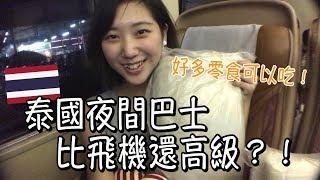Download 體驗泰國夜間巴士,只要台幣700元! 林宣 Xuan Lin Video