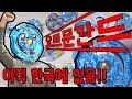 Download 대박 신제품 ″요르문간드″ 베이블레이드 버스트 (편집자 복수할거임) [대문밖장난감] Video