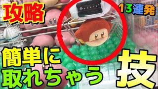 Download (13連発)プロが推薦する色んな技!アームが弱くてもアームが強すぎてもぬいぐるみを獲りまくる!(UFOキャッチャー)Japanese Claw Machine Video