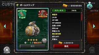 Download ボールスラッグ:MSA ユニット紹介 Video
