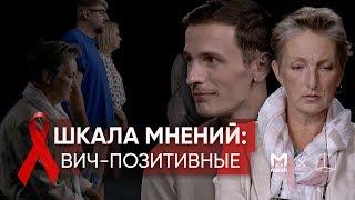 Download ВИЧ-позитивные – о мифах, семье и дискриминации| ШКАЛА МНЕНИЙ Video