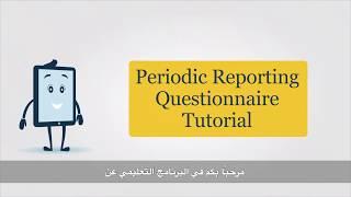 Download Periodic Reporting Questionnaire Tutorial (Arabic) التقارير الدورية استبيان تعليمي Video