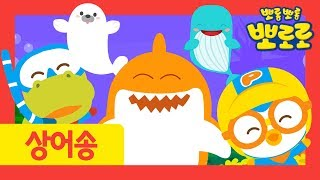 Download Shark Song l Baby shark, baby whale and more Sea Animals | Friends Under the Sea l Pororo Video