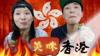 Download 台灣人試吃香港零食 | Trying Hong Kong Snacks! Video