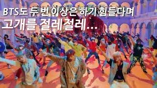 Download [방탄소년단] 방탄이 어렵고 힘들다고 한 안무들 TOP7 Video