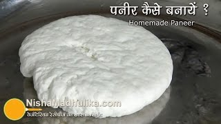 Download How to make Paneer at home - Homemade Paneer Video