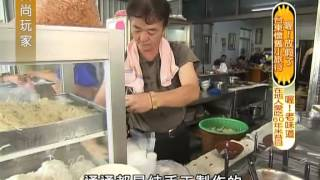 Download 食尚玩家 20130617 part1 喔! 放假了 台東懷舊小旅行 Video