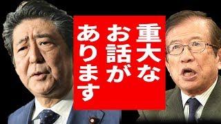 Download 【武田邦彦】覚悟して話します。安倍さんがヤバい!心が折れてしまったのか?安倍さんに代わる政治家を強いて挙げればあの2人でしょうか・・しかし中心になる人物としては・・ Video