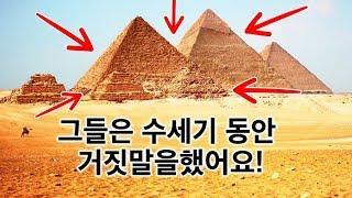 Download 마침내 밝혀진 피라미드의 건설 목적 Video