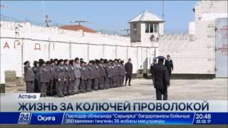 Download Генпрокуратура Казахстана будет искоренять пытки Video