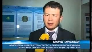 Download Алматы обл Іле ауданында кезекті жоспарлы семинар-кеңес өткізілді Video