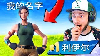 Download I PLAYED Fortnite CHINA - WHAT'S IT LIKE? Video