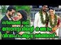 Download സീരിയൽ നടി സോനുവിന്റെ രണ്ടാം വിവാഹം,ആദ്യ ഭർത്താവ്...   Sonu satheesh 2nd wedding Video