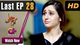 Download Karam Jali - Last Episode 28 | Aplus Dramas | Daniya, Humayun Ashraf | Pakistani Drama Video