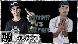 Download CHITSWIFT ปะทะ DAILY'NEW รอบ 8 คนสุดท้าย [Thai Rap Audio Battle V.3] Video