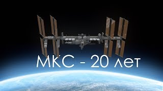 Download МКС - 20 лет. Video
