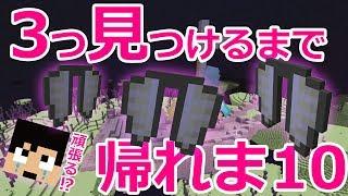 Download 【カズクラ】エリトラ3つ取るまで帰れま10。マイクラ実況 PART883 Video