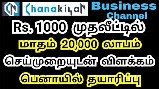 Download இந்த தொழில் ஆண், பெண் படிக்காதவர்களும் செய்யலாம்... How to Make Scented Phenoyl Business in Tamil Video