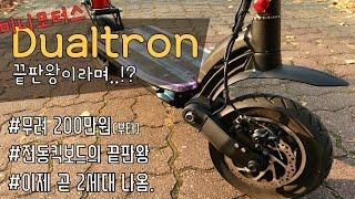 Download [포켓매거진] 전동킥보드의 끝판왕, 듀얼트론에 대한 이야기입니다. electron kick board Dualtron. Video