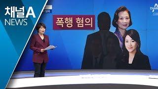 Download [뉴스분석]조양호·이명희 만나 '칼피아' 탄생? Video