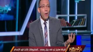 Download قضية مصنع هاينز و مواجهة علي الهواء  هل البلاغ حقيقي ام له أغراض اخري   علي هواء مصر Video
