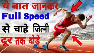 Download ये है तेज़ दोड्ने का असल तरीका - Running Form: Correct Technique And Tips To Run Faster Video