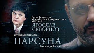 Download ПАРСУНА. ЯРОСЛАВ СКВОРЦОВ Video