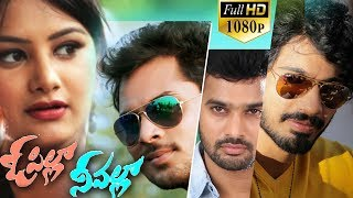Download O Pilla Nee Valla Latest Telugu Full Movie | 2017 Video