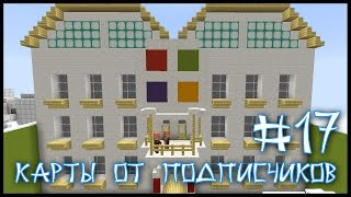 Download Карта От Подписчика #17 - Главная Тайна Майкрософт! (Minecraft) Video