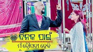 Download Villain Jatra Scene - Basara Raati Re Taku Udei Debi ବାସର ରାତିରେ ତାକୁ ଉଡେଇ ଦେବି Video
