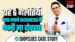 Download 8000 Crore की Company बिकी कौड़ियों के भाव | Online Business का खुलासा Video