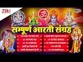 Download आरती संग्रह : ॐ जय लक्ष्मी माता : जय गणेश देवा : वन्दना भारद्धाज : टॉप 10 आरतियाँ Video