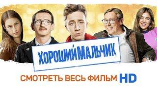 Download ХОРОШИЙ МАЛЬЧИК / Смотреть весь фильм Video