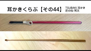 Download 耳かきくらぶ【その44】- Ear cleaning,Ear wax removal How to clean ear wax Part.44 - 귀청소 - 귀파기 - 掏耳朵 Video