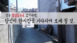 Download [강릉 벌집칼국수] 수요미식회에 나온 장칼국수 맛집!! Video