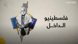 Download حياة فلسطيني الداخل المحتل Video
