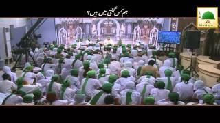 Download Short Bayan - Hum Kis Ginti Me Hen - Haji Imran Attari Video